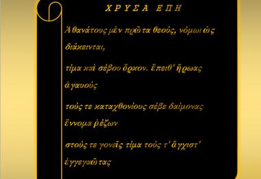 Golden_Verses_Pythagoras_by_Grethexis