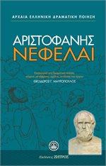Aristophanes_Nefelai_Zitros