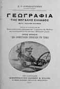 Γεωγραφία_1923