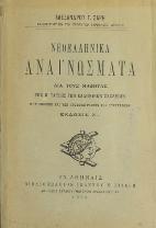 ΕΛΛΗΝΙΚΑ_1926