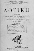 ΛΟΓΙΚΗ_1928