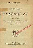 ΨΥΧΟΛΟΓΙΑ_1929