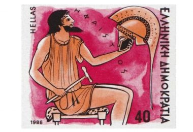 Γραμματόσημο Ελληνικής Δημοκρατίας 1986 - Ήφαιστος