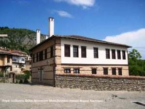 Kastoria - Friends of the Museum of the Macedonian Struggle