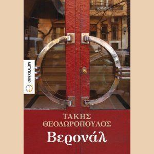 Veronal_Takis Theodoropoulos