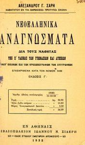 ΕΛΛΗΝΙΚΑ_1932