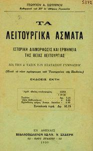 ΘΡΗΣΚΕΥΤΙΚΑ_1930