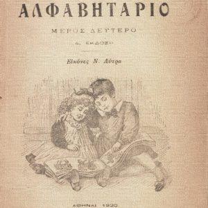 Alfabitario